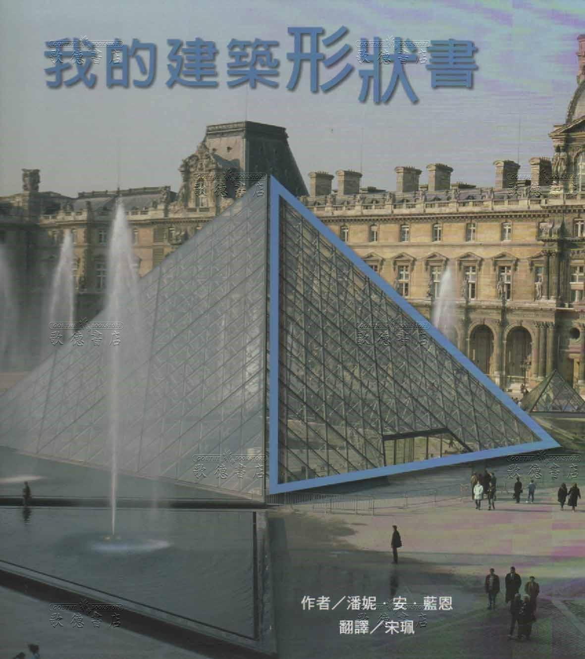繪本類- 我的建築形狀書(全新正版產品) - 歌德英文書店