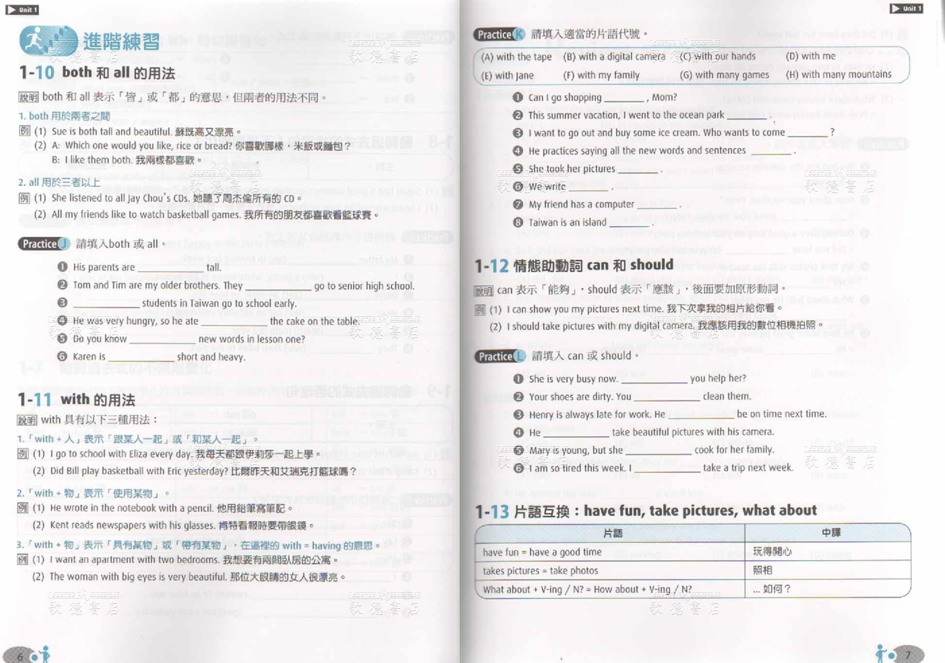 倍 文法 3 3
